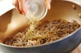 ナスコン粉山椒炒めの作り方3