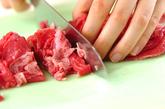 甘辛牛肉素麺の下準備1