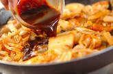 豚バラ肉とキムチの甘辛炒めの作り方7