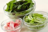 小松菜と豚肉のピリ辛炒めの下準備1