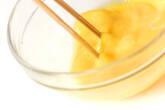 レタス包み炒飯の下準備7