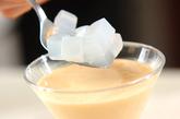 ミックスフルーツミルクの作り方1
