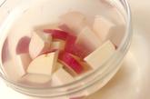 サツマイモ豚汁の作り方1