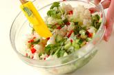 ライスサラダの作り方1