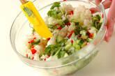 ライスサラダの作り方5