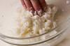 お米のみたらし団子の作り方の手順2
