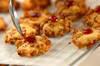 ジャムのせクルミクッキーの作り方の手順9