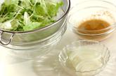 手作りドレッシングサラダの下準備1