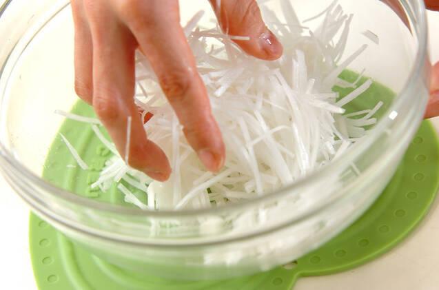大根とホタテのサラダの作り方の手順1