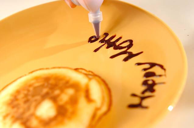 スマイルパンケーキの作り方の手順4