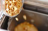 黒糖クルミパンの作り方2