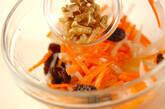 ニンジンと大根のハニージンジャーサラダの作り方2