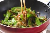 キヌサヤの塩炒めの作り方4