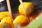 焼きトウモロコシの作り方2