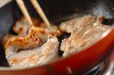 塩麹の豚ステーキの作り方3