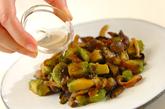 キノコとアボカドのナンプラー炒めの作り方3