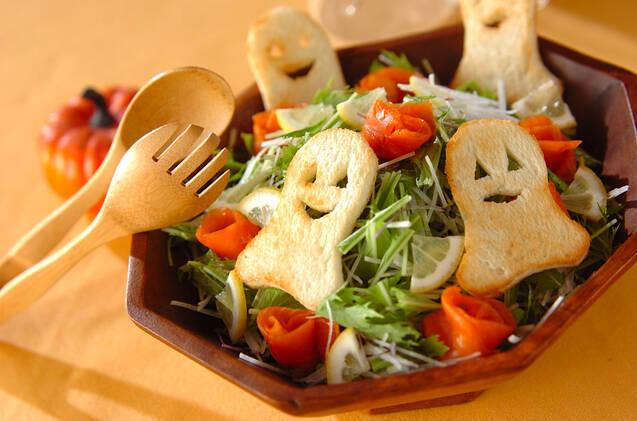 水菜とスモークサーモンのハロウィンサラダ
