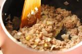 サッパリトマト中華ご飯の作り方3