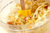 パスタサラダの作り方1