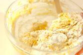 カボチャのケーキの作り方11