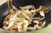 和風豆腐クリームグラタンの作り方3