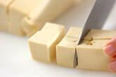 豆腐のおかか炒めの下準備1