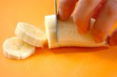 バナナきな粉ヨーグルトの作り方1