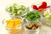 ライスサラダの下準備2