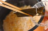 ショウガご飯の作り方7