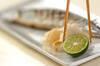 サンマの塩焼きの作り方の手順6