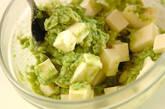 アボカドの揚げ餃子の作り方1