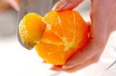 オレンジグラタンの下準備1