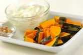 カボチャの素揚げサラダの下準備1