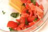 イタリア風トマト素麺の作り方の手順4