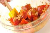 トマトのカレー風味サラダの作り方4