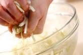 大根の塩もみサラダの下準備1