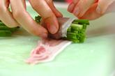 豚肉のネギ巻きの作り方1