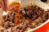 牛肉の甘辛みそ炒めの作り方7