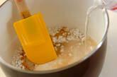 黒糖のぷるぷるわらびもちの作り方3