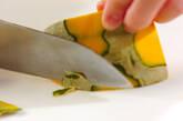 ほくほくカボチャのみそ汁の下準備1