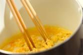 鮭と卵の混ぜご飯の下準備2