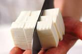 豆腐の黒カレーの下準備1