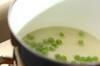 グリンピースと押し麦のご飯の作り方の手順1