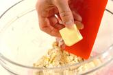 黒糖ブールの作り方2