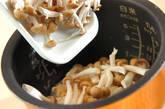 ホタテとシメジの炊き込みご飯の作り方3