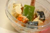 カボチャとクリームチーズのサラダの作り方2