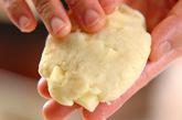 ハッシュドポテトチーズ味の作り方3
