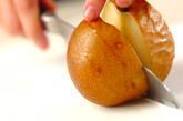 焼きラ・フランスのアイス添えの作り方3