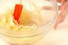 ジャガイモの甘酢和えの作り方の手順4