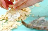 エビのアーモンド揚げの作り方3